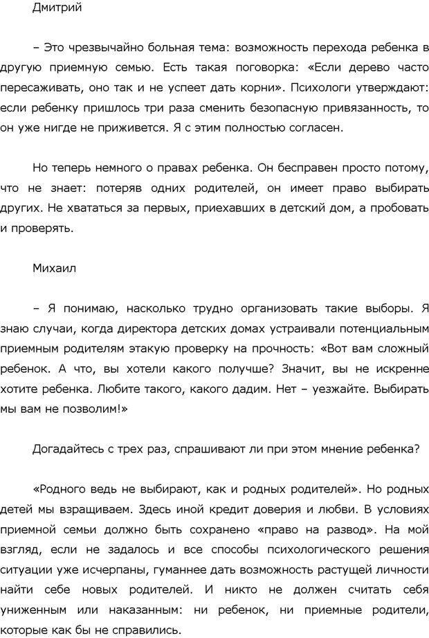 PDF. Поколение Китеж. Ваш приемный ребенок. Морозов Д. В. Страница 16. Читать онлайн