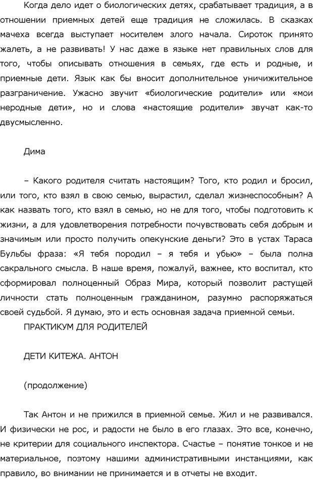 PDF. Поколение Китеж. Ваш приемный ребенок. Морозов Д. В. Страница 18. Читать онлайн