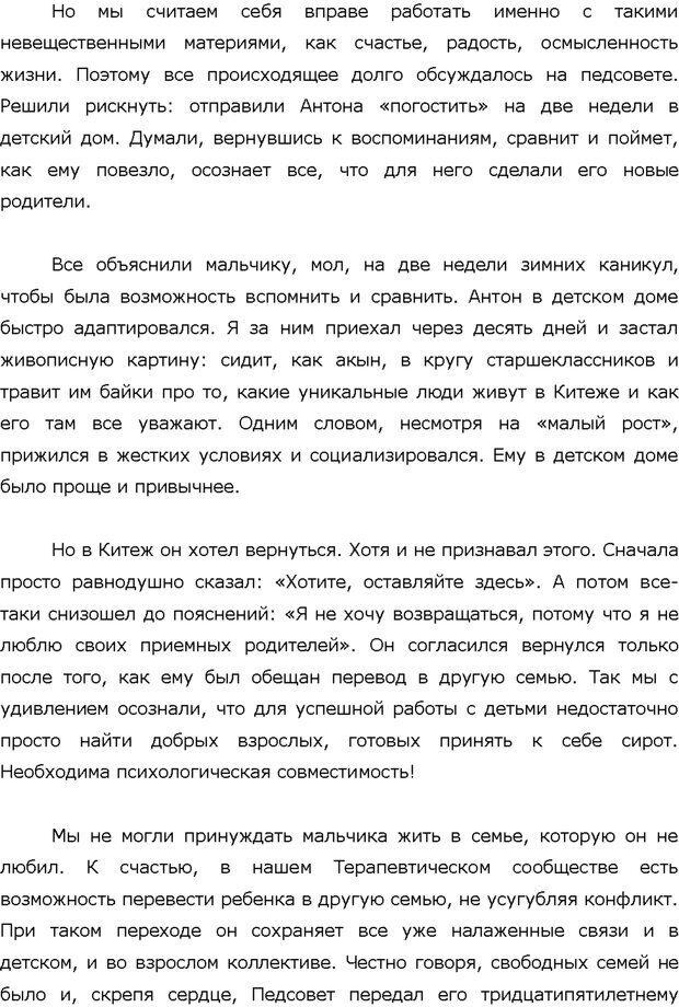 PDF. Поколение Китеж. Ваш приемный ребенок. Морозов Д. В. Страница 19. Читать онлайн