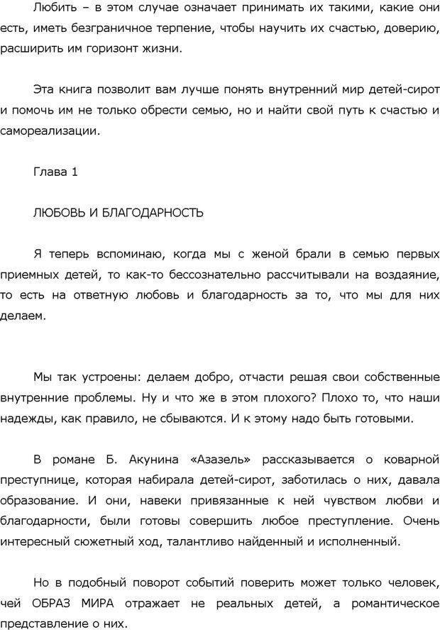 PDF. Поколение Китеж. Ваш приемный ребенок. Морозов Д. В. Страница 2. Читать онлайн