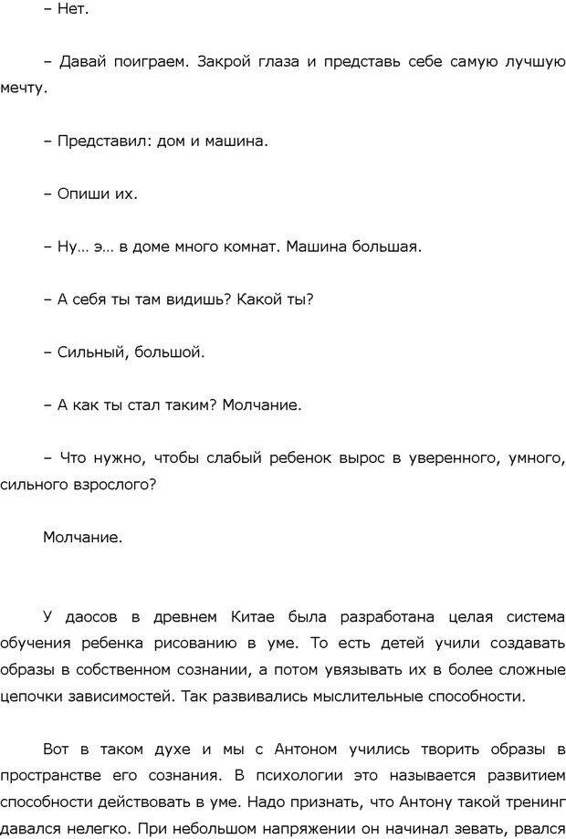 PDF. Поколение Китеж. Ваш приемный ребенок. Морозов Д. В. Страница 21. Читать онлайн