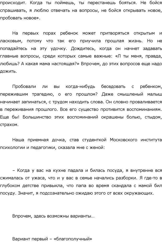 PDF. Поколение Китеж. Ваш приемный ребенок. Морозов Д. В. Страница 23. Читать онлайн