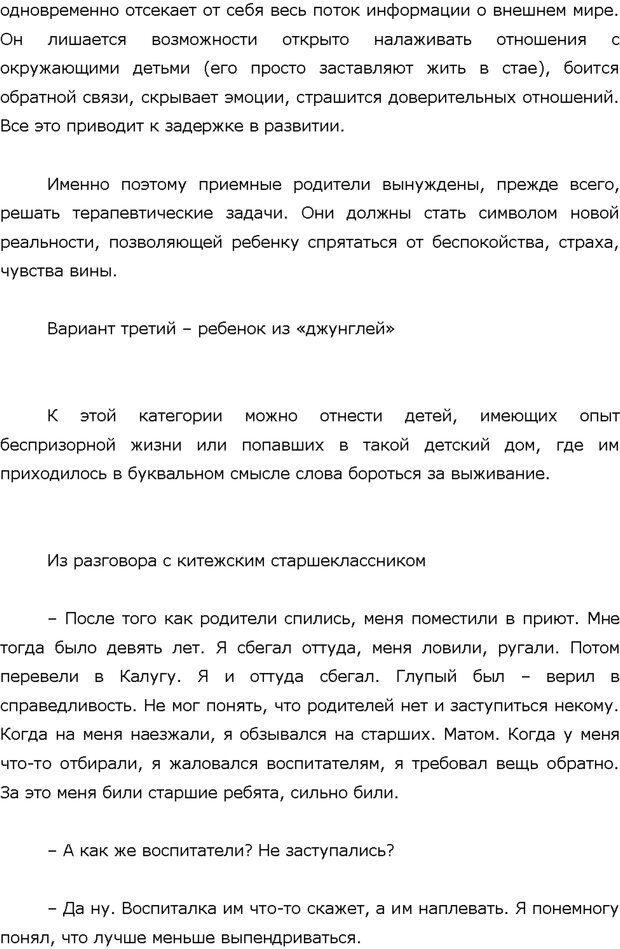 PDF. Поколение Китеж. Ваш приемный ребенок. Морозов Д. В. Страница 25. Читать онлайн