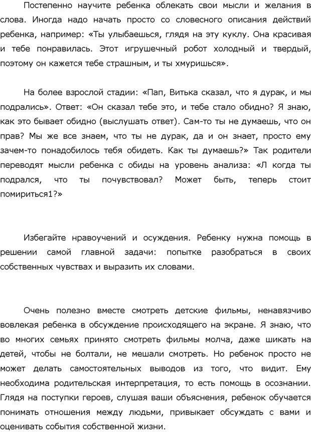 PDF. Поколение Китеж. Ваш приемный ребенок. Морозов Д. В. Страница 27. Читать онлайн