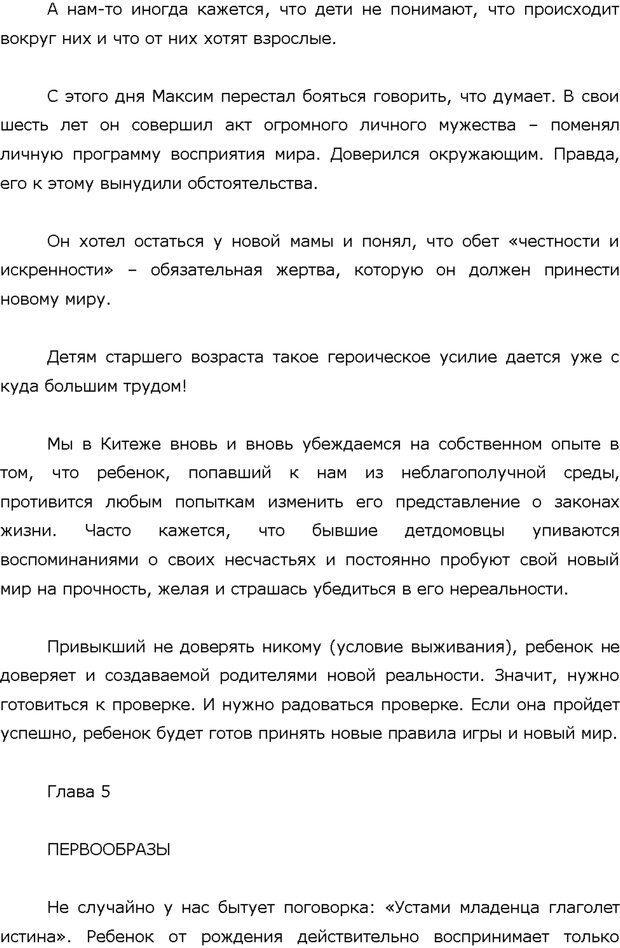 PDF. Поколение Китеж. Ваш приемный ребенок. Морозов Д. В. Страница 30. Читать онлайн