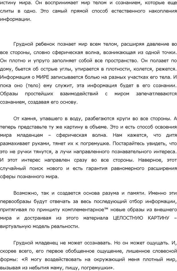 PDF. Поколение Китеж. Ваш приемный ребенок. Морозов Д. В. Страница 31. Читать онлайн