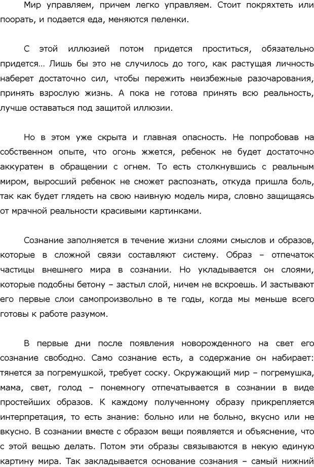 PDF. Поколение Китеж. Ваш приемный ребенок. Морозов Д. В. Страница 32. Читать онлайн