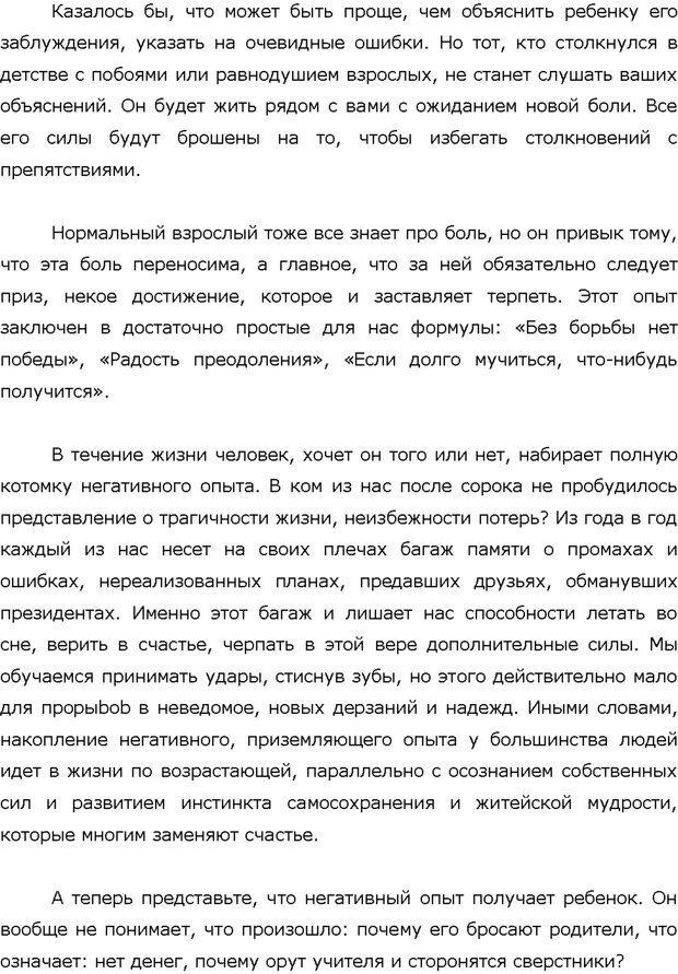 PDF. Поколение Китеж. Ваш приемный ребенок. Морозов Д. В. Страница 34. Читать онлайн