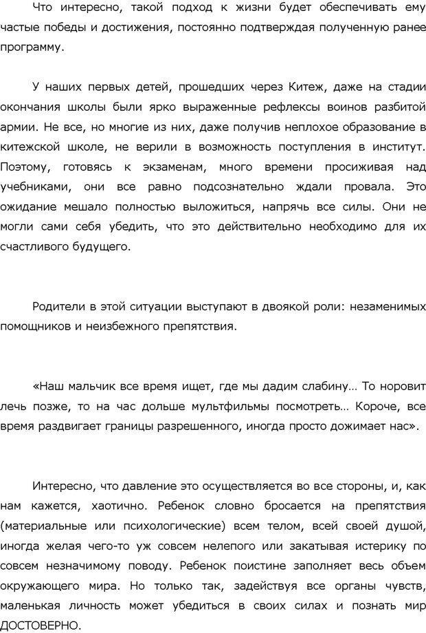 PDF. Поколение Китеж. Ваш приемный ребенок. Морозов Д. В. Страница 36. Читать онлайн