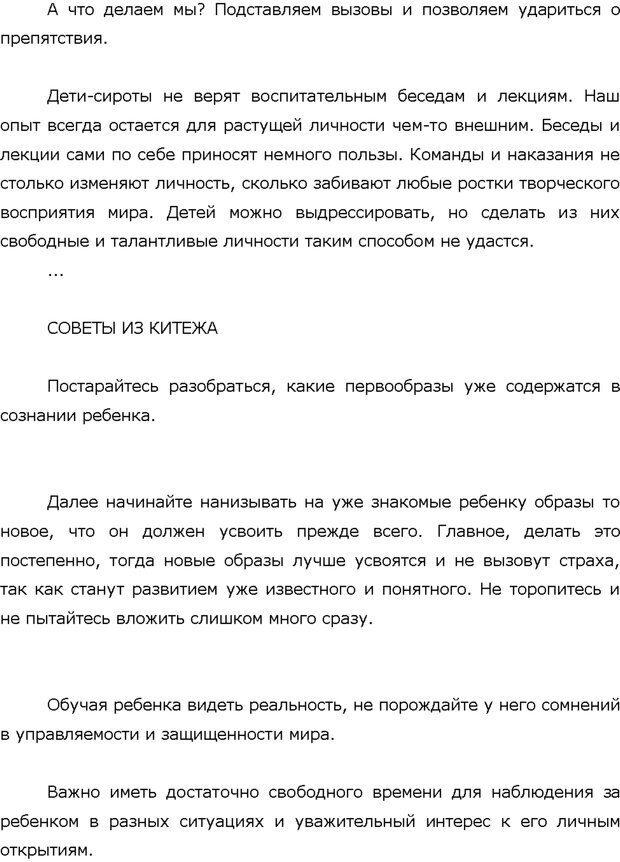 PDF. Поколение Китеж. Ваш приемный ребенок. Морозов Д. В. Страница 37. Читать онлайн