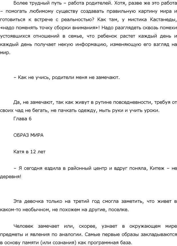 PDF. Поколение Китеж. Ваш приемный ребенок. Морозов Д. В. Страница 39. Читать онлайн