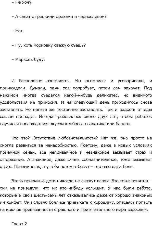 PDF. Поколение Китеж. Ваш приемный ребенок. Морозов Д. В. Страница 4. Читать онлайн