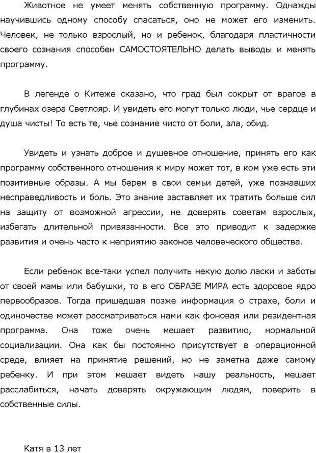 PDF. Поколение Китеж. Ваш приемный ребенок. Морозов Д. В. Страница 41. Читать онлайн