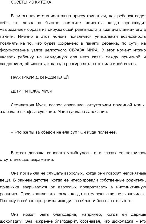 PDF. Поколение Китеж. Ваш приемный ребенок. Морозов Д. В. Страница 43. Читать онлайн