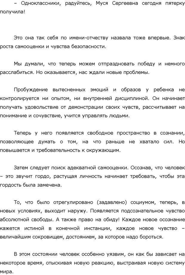 PDF. Поколение Китеж. Ваш приемный ребенок. Морозов Д. В. Страница 45. Читать онлайн