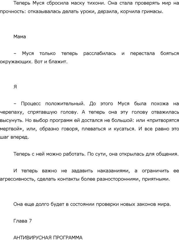 PDF. Поколение Китеж. Ваш приемный ребенок. Морозов Д. В. Страница 46. Читать онлайн