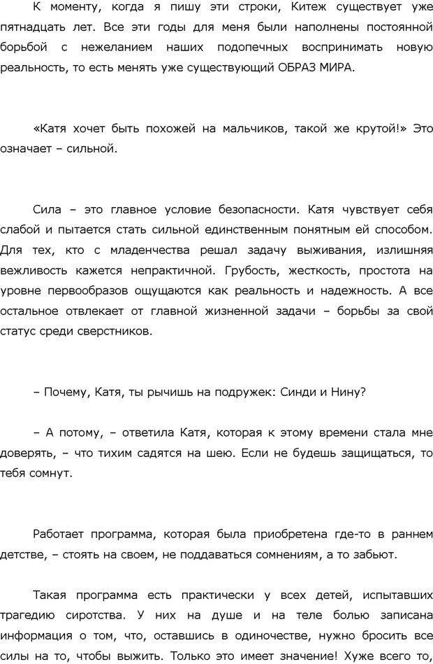 PDF. Поколение Китеж. Ваш приемный ребенок. Морозов Д. В. Страница 47. Читать онлайн