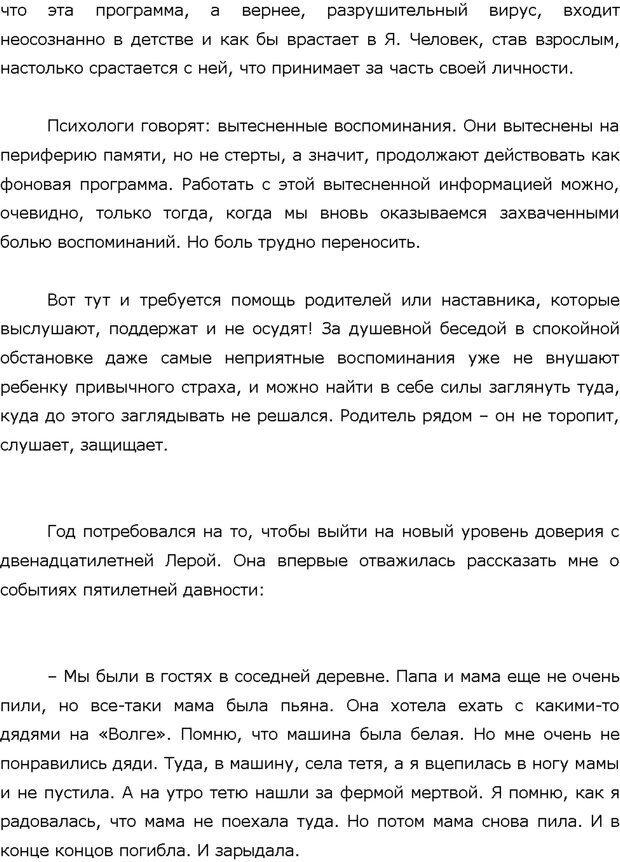 PDF. Поколение Китеж. Ваш приемный ребенок. Морозов Д. В. Страница 48. Читать онлайн