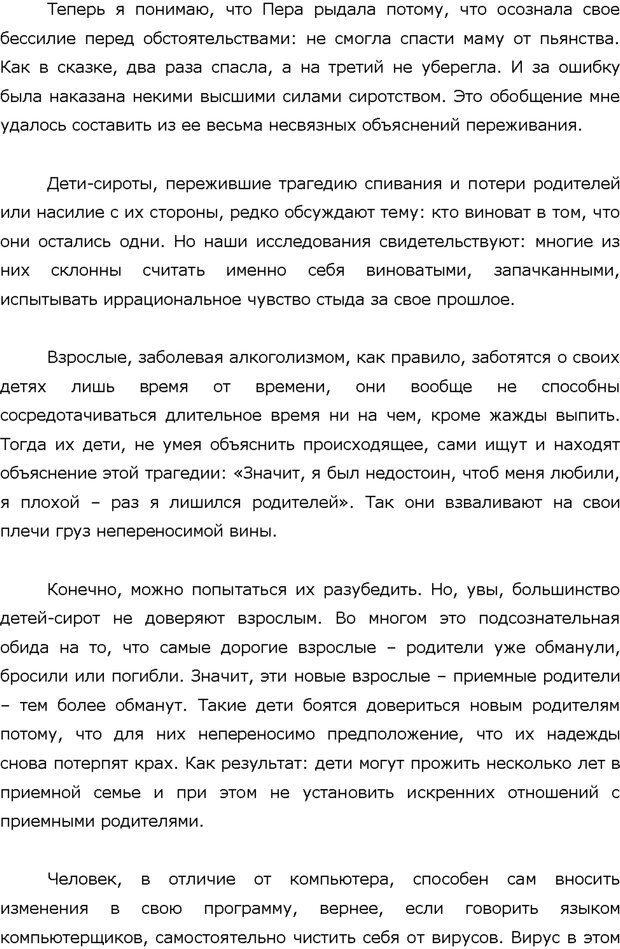 PDF. Поколение Китеж. Ваш приемный ребенок. Морозов Д. В. Страница 49. Читать онлайн