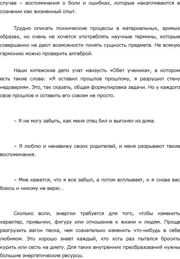 PDF. Поколение Китеж. Ваш приемный ребенок. Морозов Д. В. Страница 50. Читать онлайн