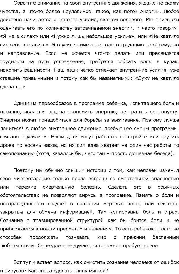 PDF. Поколение Китеж. Ваш приемный ребенок. Морозов Д. В. Страница 51. Читать онлайн