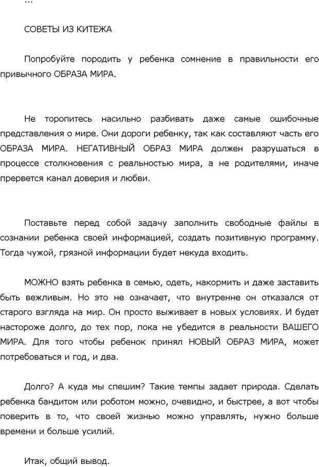 PDF. Поколение Китеж. Ваш приемный ребенок. Морозов Д. В. Страница 52. Читать онлайн
