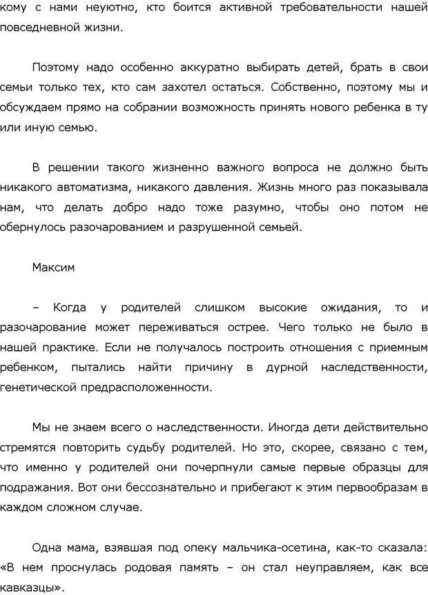 PDF. Поколение Китеж. Ваш приемный ребенок. Морозов Д. В. Страница 54. Читать онлайн