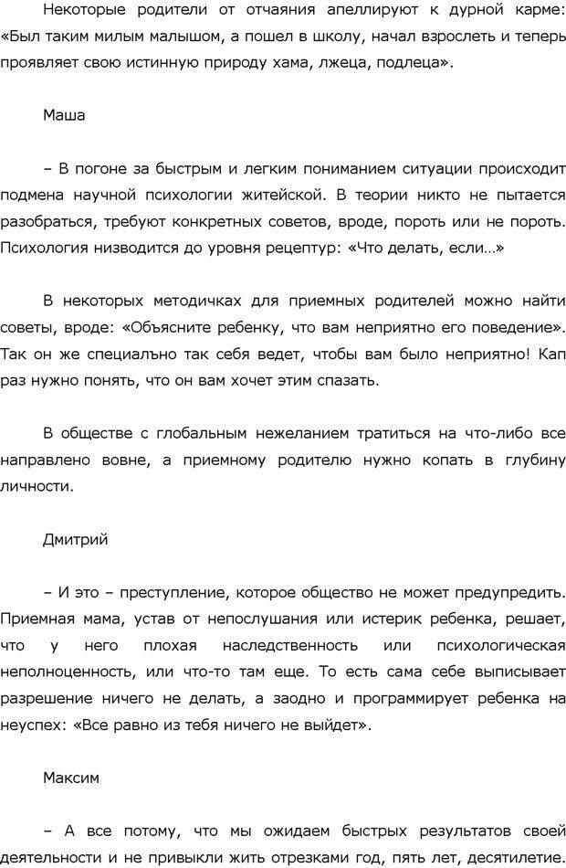 PDF. Поколение Китеж. Ваш приемный ребенок. Морозов Д. В. Страница 55. Читать онлайн