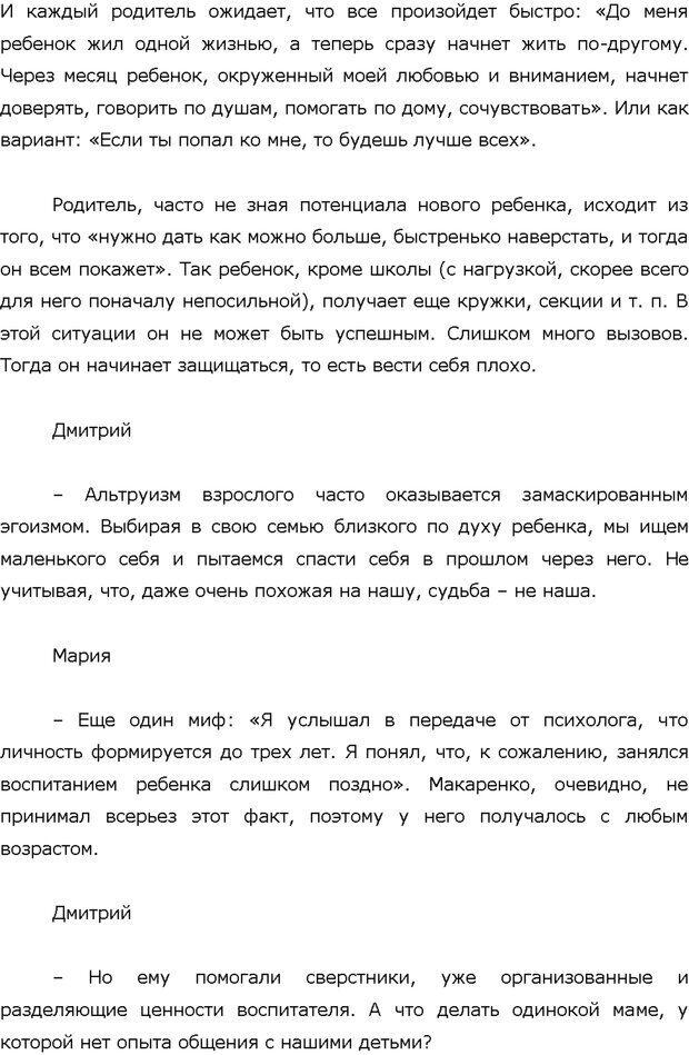 PDF. Поколение Китеж. Ваш приемный ребенок. Морозов Д. В. Страница 56. Читать онлайн