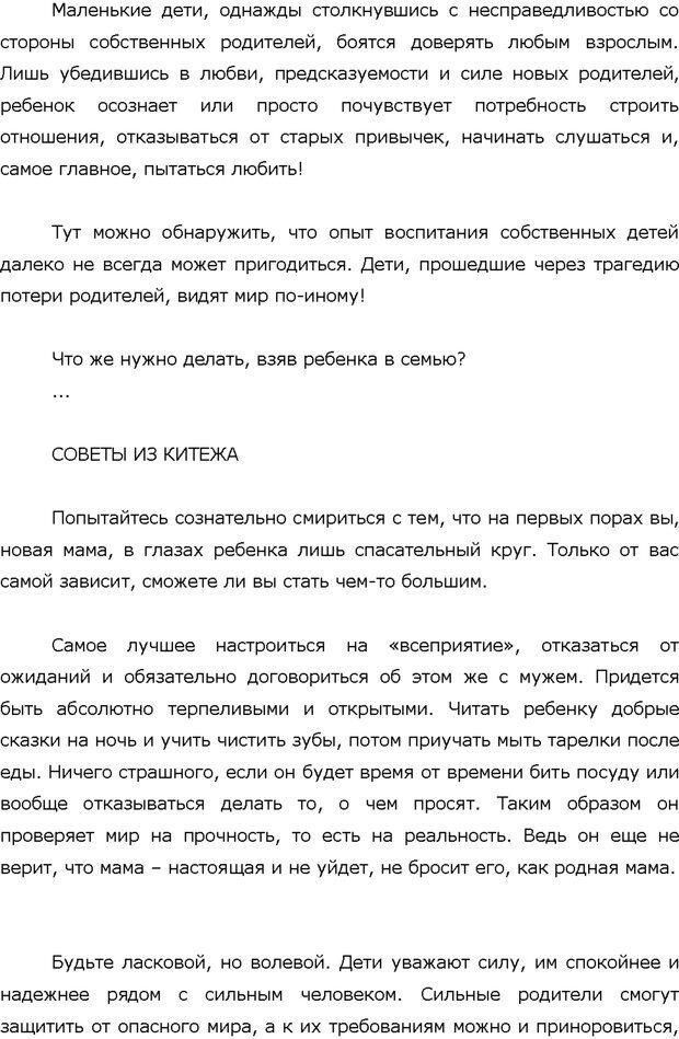 PDF. Поколение Китеж. Ваш приемный ребенок. Морозов Д. В. Страница 6. Читать онлайн