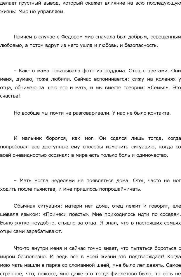 PDF. Поколение Китеж. Ваш приемный ребенок. Морозов Д. В. Страница 62. Читать онлайн