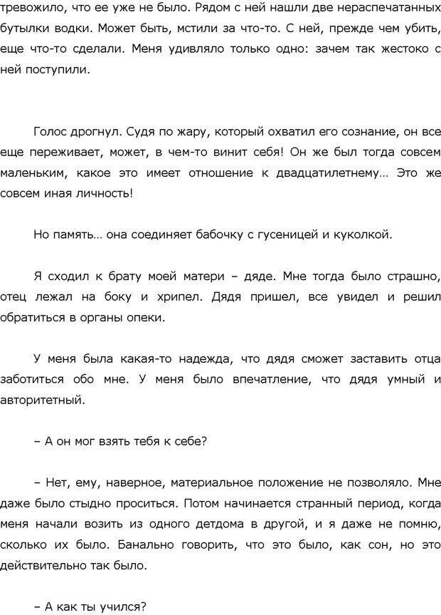 PDF. Поколение Китеж. Ваш приемный ребенок. Морозов Д. В. Страница 63. Читать онлайн