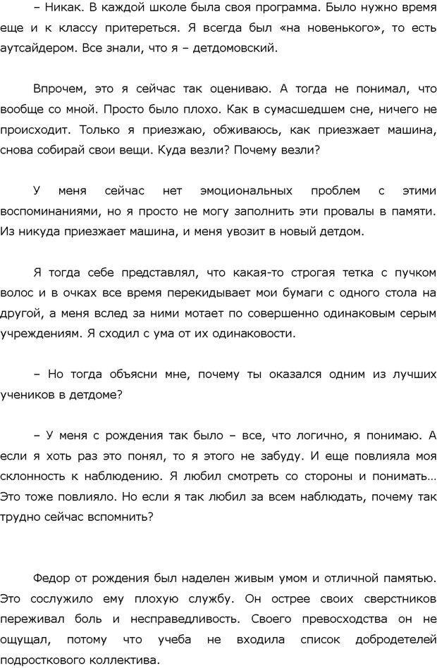PDF. Поколение Китеж. Ваш приемный ребенок. Морозов Д. В. Страница 64. Читать онлайн