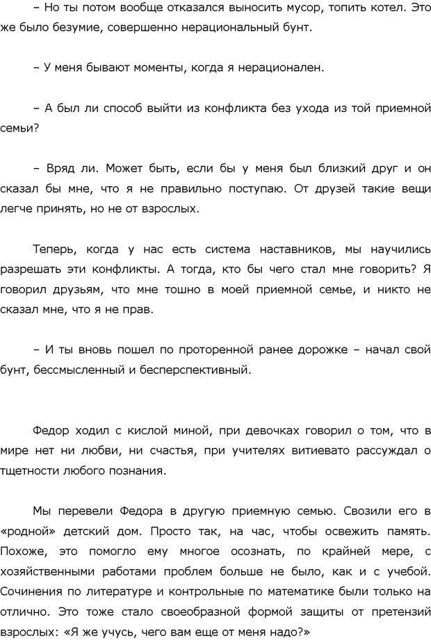 PDF. Поколение Китеж. Ваш приемный ребенок. Морозов Д. В. Страница 68. Читать онлайн