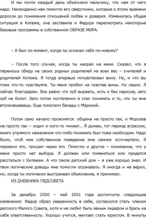 PDF. Поколение Китеж. Ваш приемный ребенок. Морозов Д. В. Страница 69. Читать онлайн