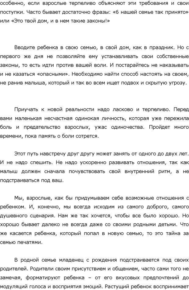 PDF. Поколение Китеж. Ваш приемный ребенок. Морозов Д. В. Страница 7. Читать онлайн