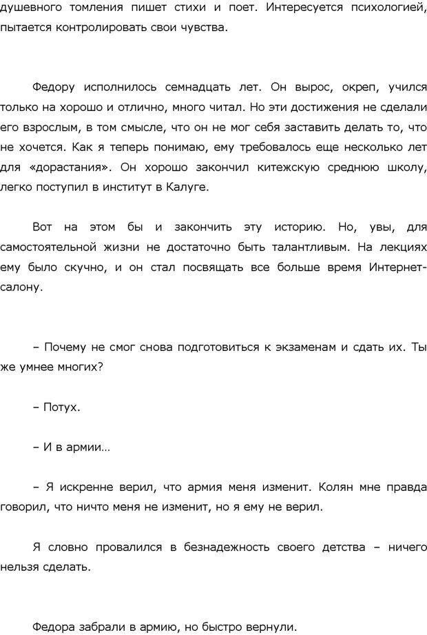 PDF. Поколение Китеж. Ваш приемный ребенок. Морозов Д. В. Страница 70. Читать онлайн