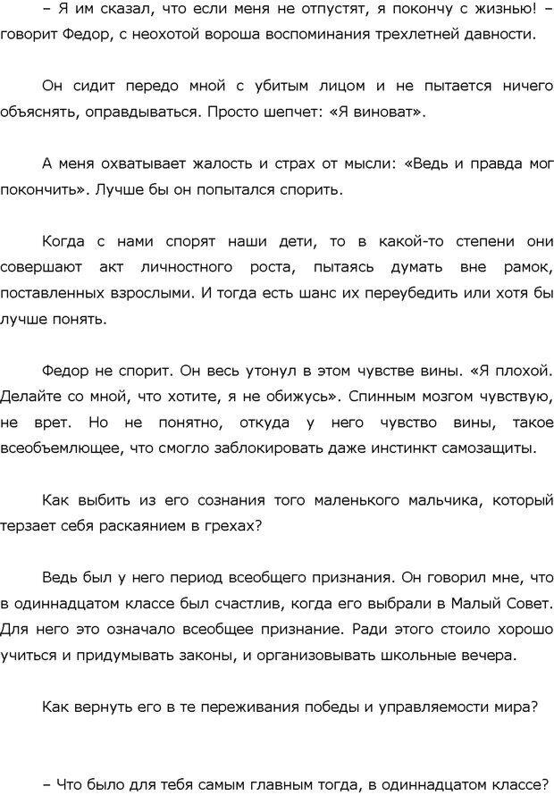 PDF. Поколение Китеж. Ваш приемный ребенок. Морозов Д. В. Страница 71. Читать онлайн