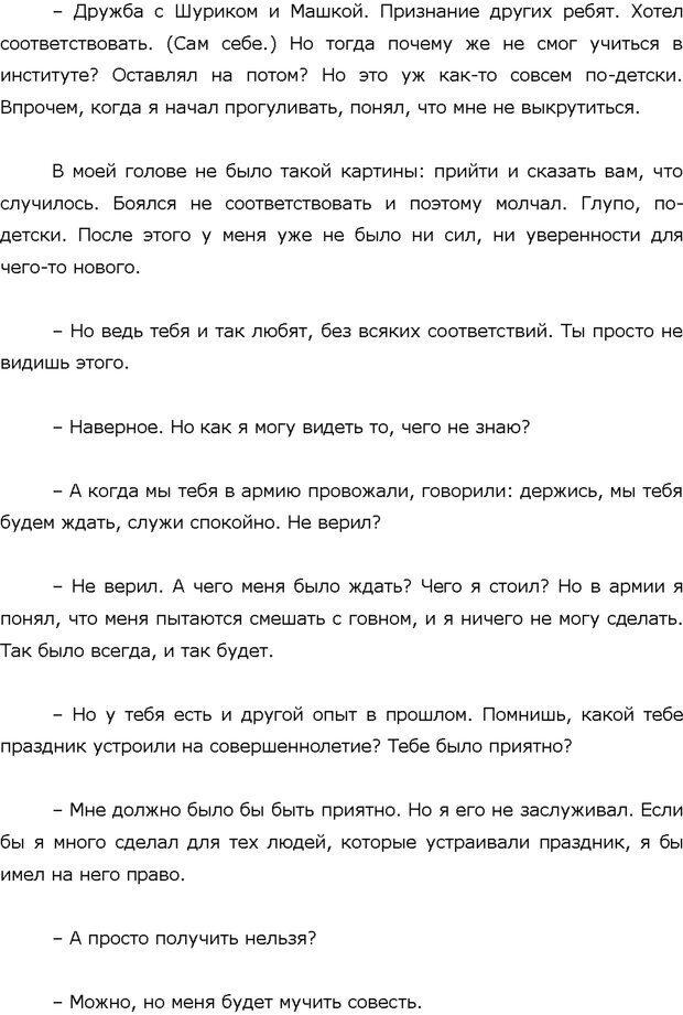 PDF. Поколение Китеж. Ваш приемный ребенок. Морозов Д. В. Страница 72. Читать онлайн
