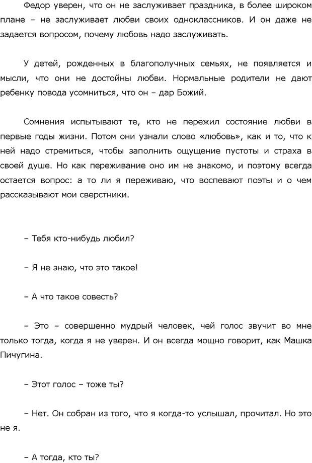 PDF. Поколение Китеж. Ваш приемный ребенок. Морозов Д. В. Страница 73. Читать онлайн