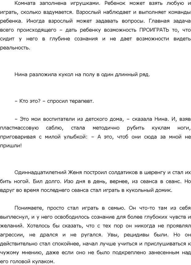 PDF. Поколение Китеж. Ваш приемный ребенок. Морозов Д. В. Страница 75. Читать онлайн