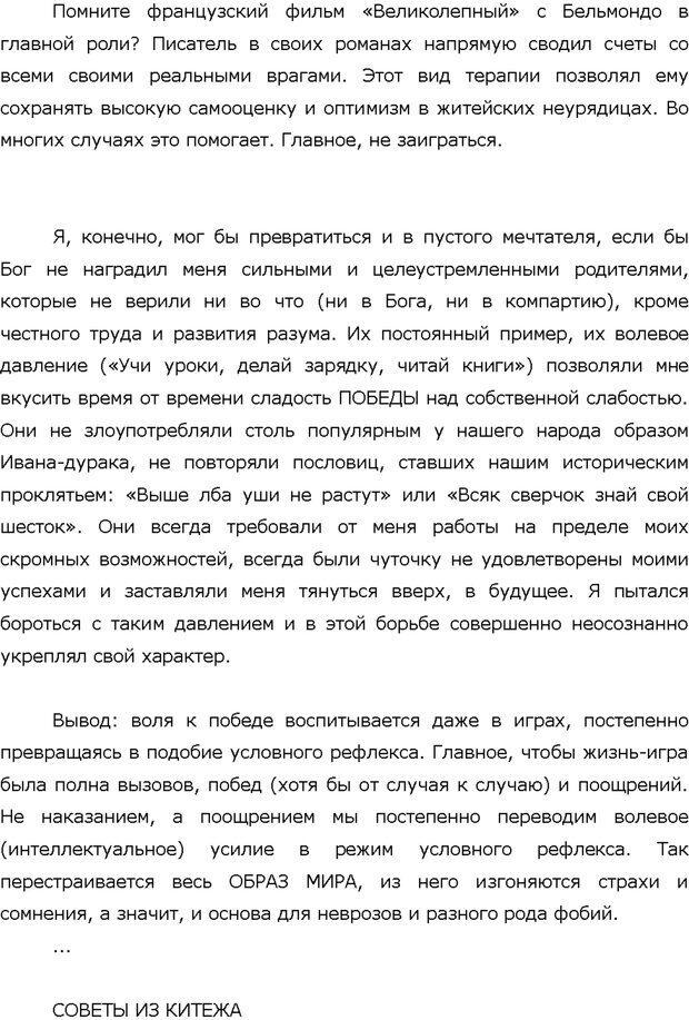 PDF. Поколение Китеж. Ваш приемный ребенок. Морозов Д. В. Страница 76. Читать онлайн