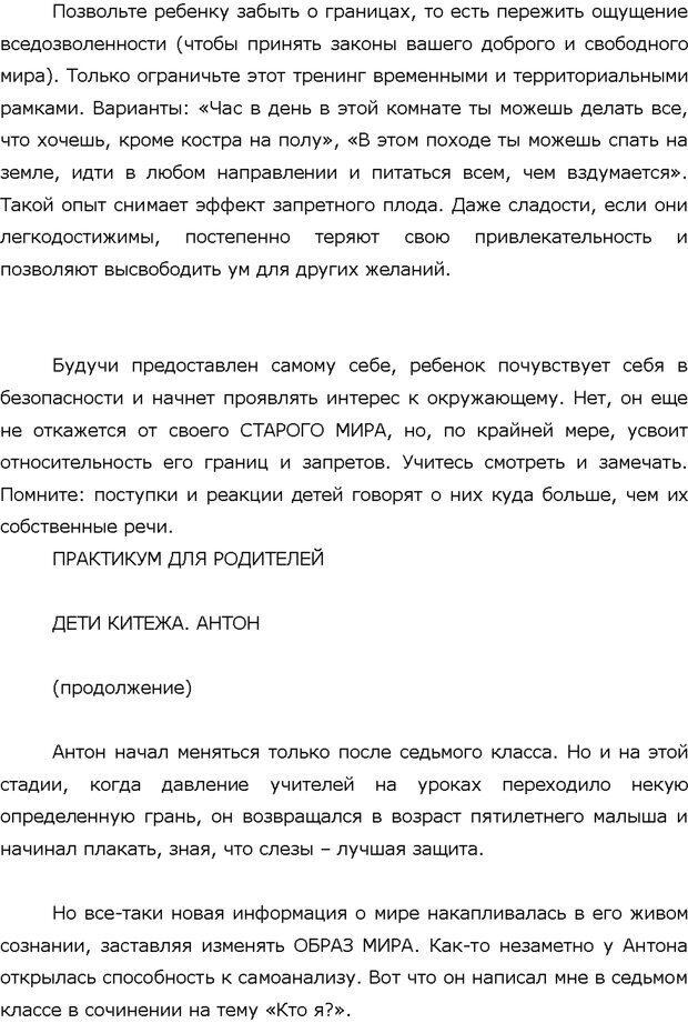 PDF. Поколение Китеж. Ваш приемный ребенок. Морозов Д. В. Страница 77. Читать онлайн