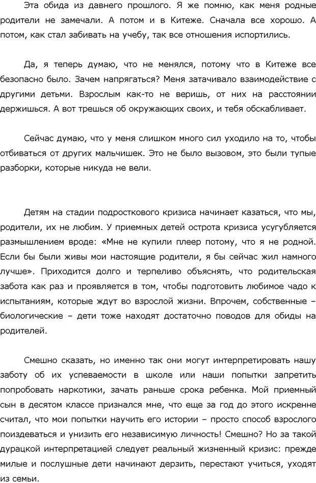 PDF. Поколение Китеж. Ваш приемный ребенок. Морозов Д. В. Страница 80. Читать онлайн