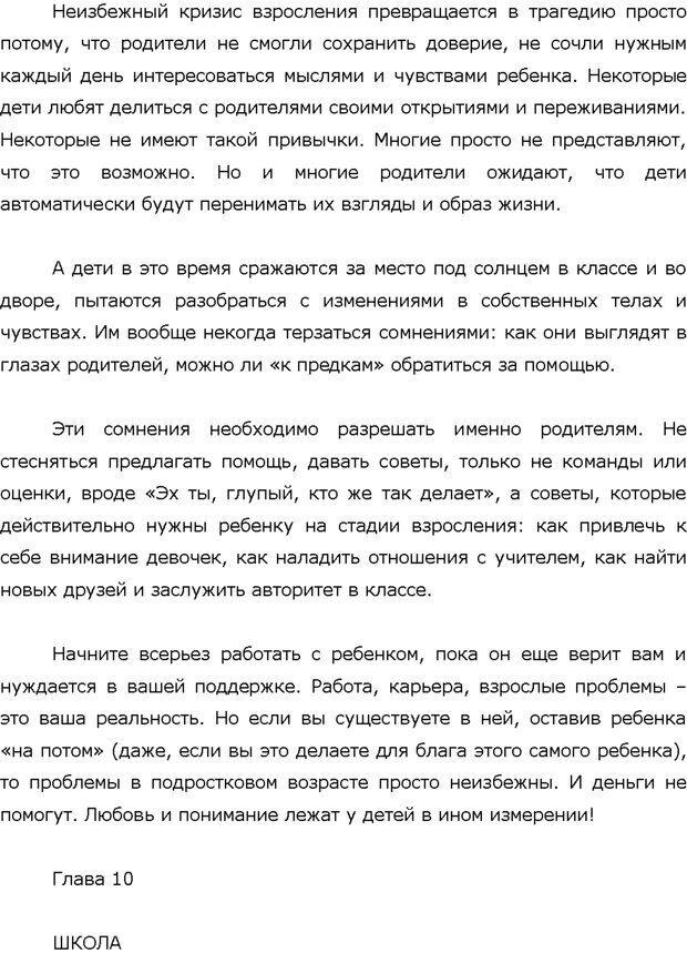 PDF. Поколение Китеж. Ваш приемный ребенок. Морозов Д. В. Страница 81. Читать онлайн