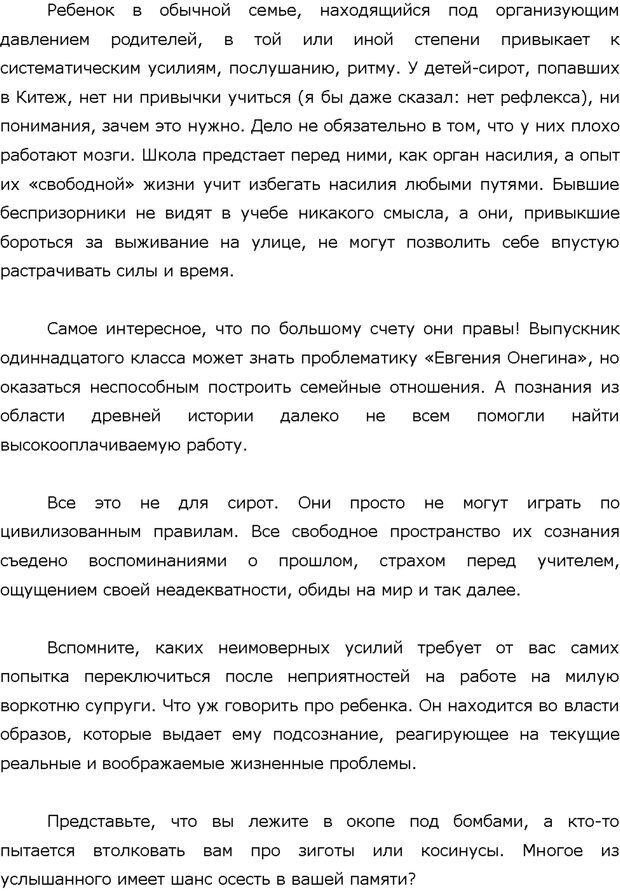 PDF. Поколение Китеж. Ваш приемный ребенок. Морозов Д. В. Страница 82. Читать онлайн