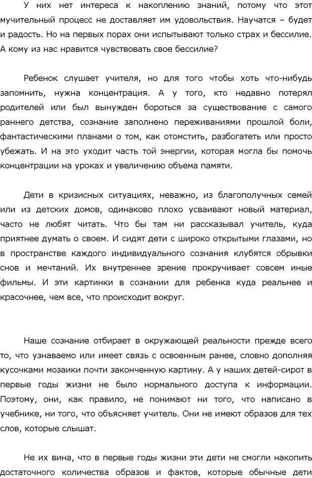 PDF. Поколение Китеж. Ваш приемный ребенок. Морозов Д. В. Страница 83. Читать онлайн