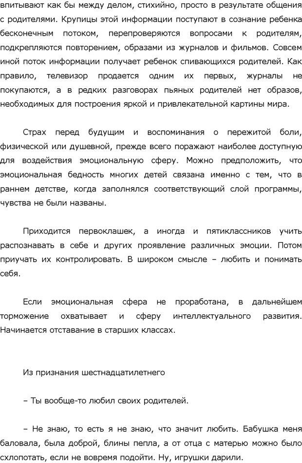 PDF. Поколение Китеж. Ваш приемный ребенок. Морозов Д. В. Страница 84. Читать онлайн