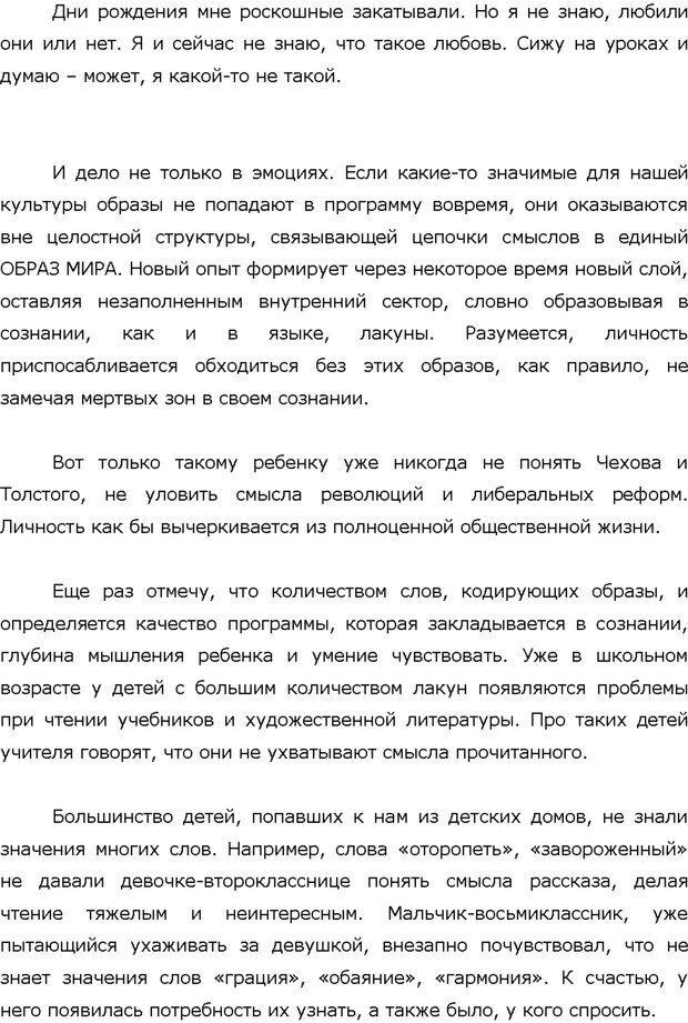 PDF. Поколение Китеж. Ваш приемный ребенок. Морозов Д. В. Страница 85. Читать онлайн