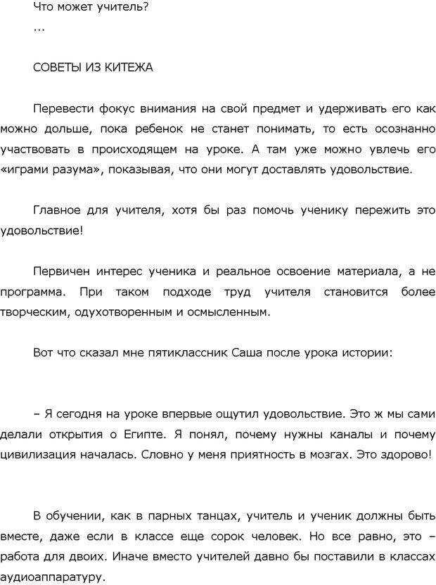 PDF. Поколение Китеж. Ваш приемный ребенок. Морозов Д. В. Страница 86. Читать онлайн